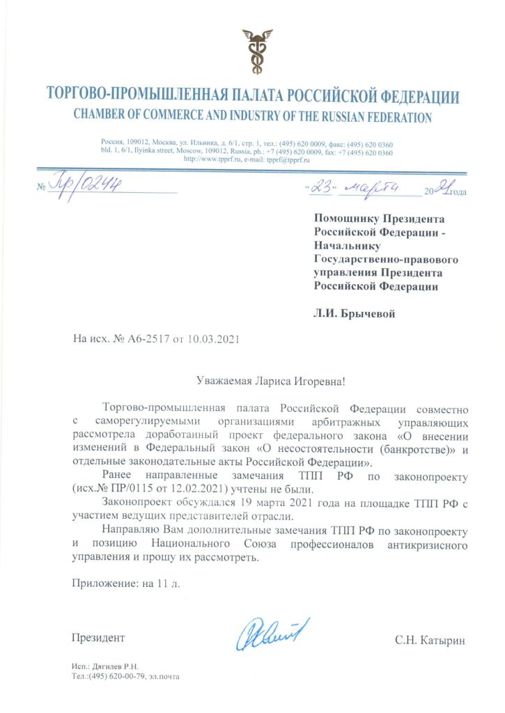 Письмо ТПП РФ по проекту внесения изменений в ФЗ «О несостоятельности (банкротстве)